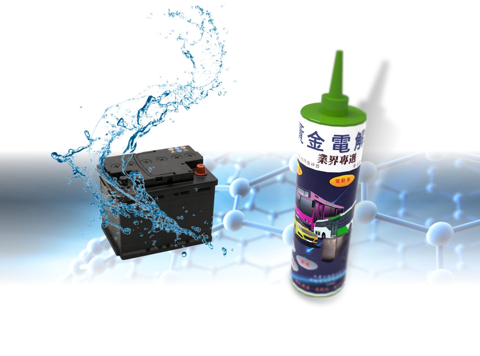 黃金電解液修復劑                       石墨烯材料                       高分子防爆漆